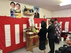 2.17田口県議事務所開き (4).JPG